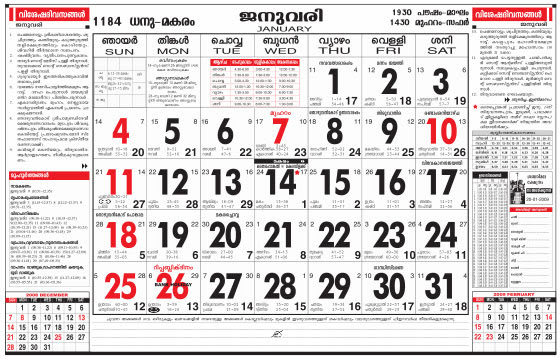 Calendar Vishu : March calendar malayalam june
