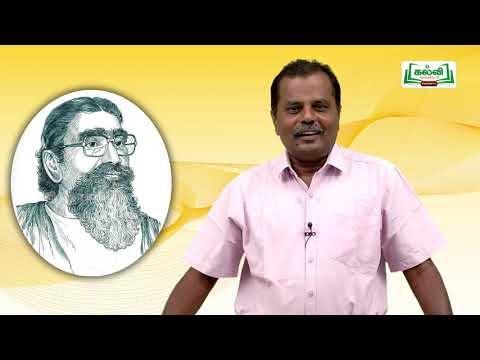 வகுப்பு 10 தமிழ் 1 மொழி கவிதைப்பேழை அன்னை மொழியே பாகம் 1 Kalvi TV