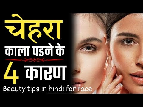चेहरा काला पड़ने के 4 कारण     Beauty tips in hindi for face   Glowing skin