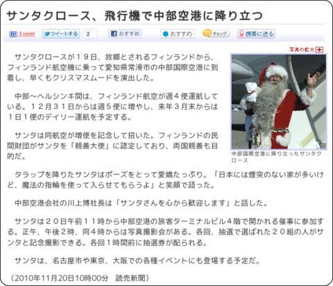 http://www.yomiuri.co.jp/national/news/20101120-OYT1T00259.htm