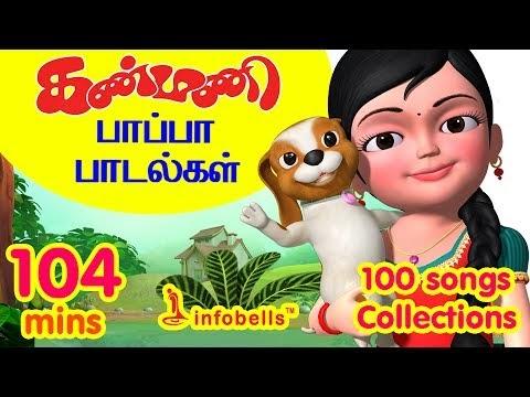 Infobells Tamil Nursery Rhymes Video Free Download