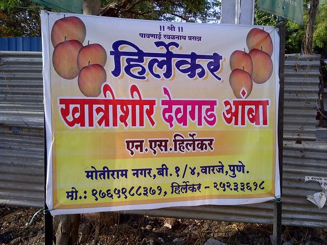 Hirlekar Devgad Ambewale Warje Pune - Visit Suyog Aura Warje Pune 411052