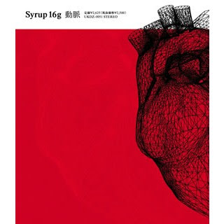 Album Doumyaku (動脈) by Syrup16g