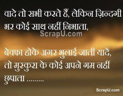 Broken Heart Hindi Scraps Broken Heart Fb Pics 1