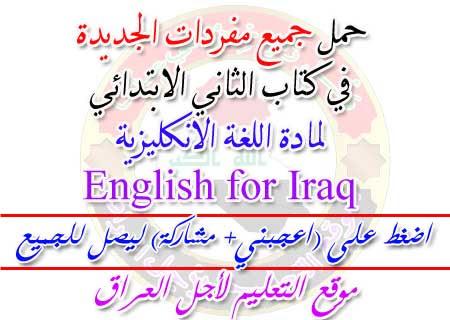 حمل جميع مفردات الجديدة  في كتاب الثاني الابتدائي لمادة اللغة الانكليزية English for Iraq