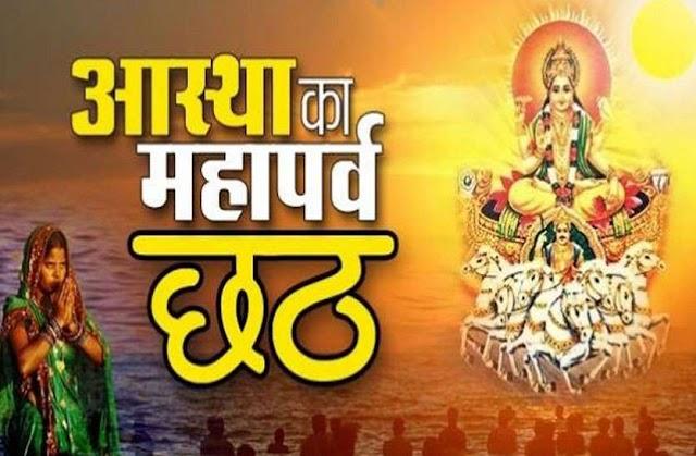 Chhath puja date 2020: जानिए छठ पूजा की तारीख, नहाय-खाय, खरना, व्रत नियम और पूजा विधि...