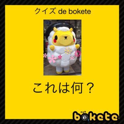 ピツジ 額縁へのボケ22352911 ボケてbokete