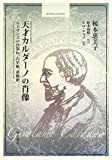 天才カルダーノの肖像: ルネサンスの自叙伝、占星術、夢解釈 (bibliotheca hermetica叢書)