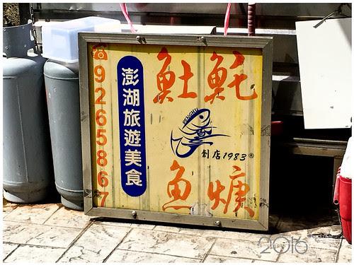 香亭土魠魚羹04.jpg
