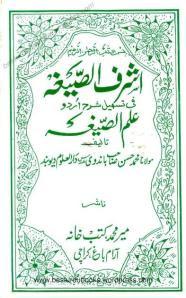 Ashraf us Sigha Urdu Sharh Ilm us Sigha