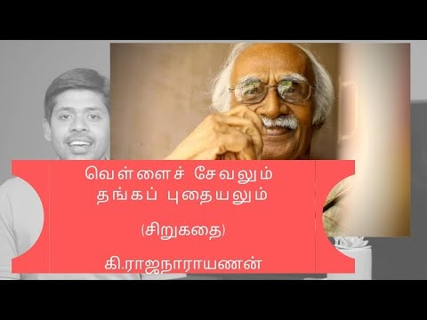 Tamil  Book review in You Tube Forum