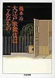 大江戸歌舞伎はこんなもの (ちくま文庫)
