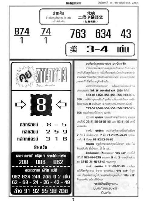 THAI LOTTERY HOT TIPS 2015: thai lottery first paper 16