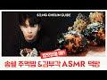 200102 [ASMR] Chef Song-style #Rice Balls & #Korean Seaweed Chips #ASMR Mukbang