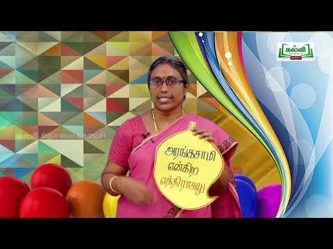 8th Tamil எழுத்துக்களின் பிறப்பு - ஓடை இயல் 1, 2 Kalvi TV