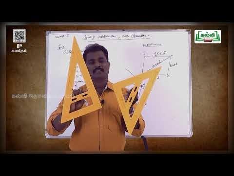 8th Maths வடிவியல் சரிவகம் வரைதல்  அலகு 5 பகுதி 9  Kalvi TV