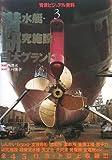 背景ビジュアル資料〈3〉潜水艇・研究施設・巨大プラント (背景ビジュアル資料 3)