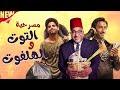 المسرحيه الكوميديه (التوت والهلفوت) مسرحية العيد2021 ، بطولة بيومي فؤاد وعلي ربيع وحمدي الميرغني