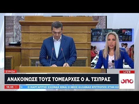 Οι «σκιώδεις» υπουργοί του ΣΥΡΙΖΑ - Τα πρόσωπα έκπληξη