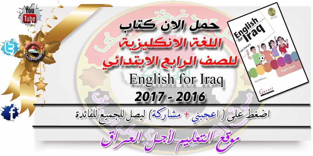 حمل الان كتاب اللغة الانكليزية للصف الرابع الابتدائي English for Iraq 4th primary 2016 - 2017