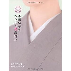 森田空美のシンプル美着付け