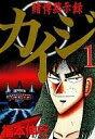 【中古】B6コミック 1)賭博黙示録カイジ / 福本伸行 【10P25Mar11】【画】