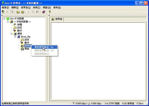 2010_1103_FTP_SERVER_16.png