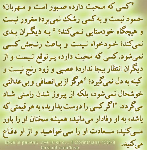 Holy Spirit Pentecost Persian Poetry About Holy Spirit