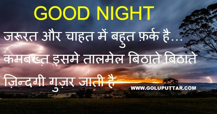 Amazing Good Night Quote And Sms For Friends Goluputtarcom