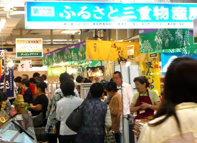 三重物産展,2012デパート物産展,松菱物産展,三重の味