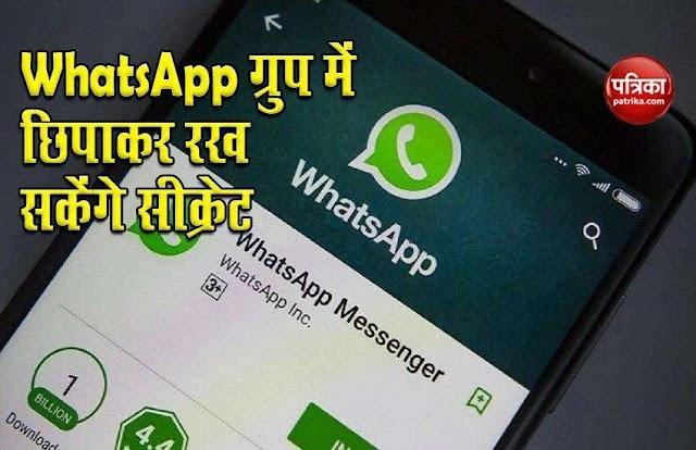 WhatsApp ग्रुप में आप अपनी फोटो और विडियो के अलावा छिपाकर रख सकेंगे सीक्रेट, जानिए ये खास ट्रिक