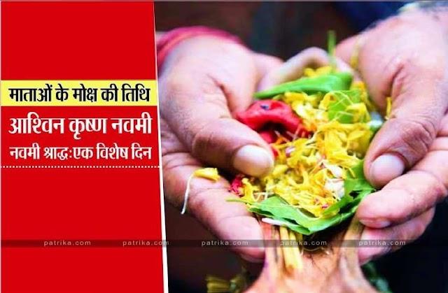Navmi Shradh Puja- अति विशेष है नवमी का श्राद्ध, जानें इस विशेष तिथि का महत्व और नियम