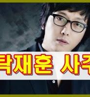 류현진선수♥ 배지현 아나운서사주. 궁합은 어떨지?