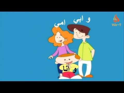 Ummi, ebi ve ene, nahnül aile (امي و ابي و أنا. نحن العائلة.) - VArTekellem