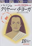 DVD>ババジのクリヤー・ハタ・ヨーガ (<DVD>)