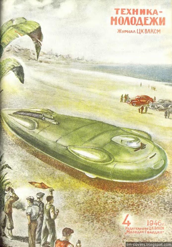 Техника — молодёжи, обложка, 1946 год №4
