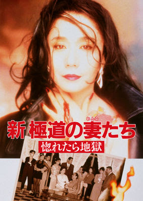 Yakuza's Ladies Revisited Pt.3