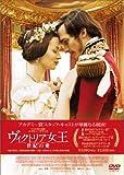 ヴィクトリア女王 世紀の愛 [DVD]