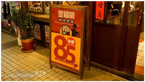 金福氣05.jpg