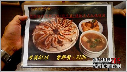 西川家燒餃子08.jpg