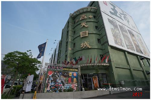 水哥特賣天目城02.jpg