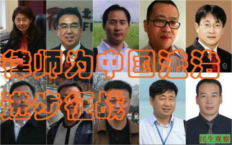 律师为中国法治进步的征战