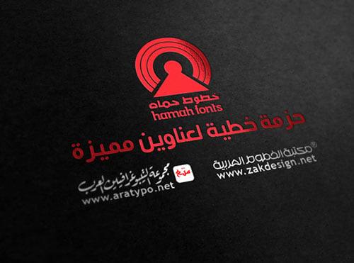 Ara Hamah Free Arabic Fonts family 50+ Beautiful Free Arabic Calligraphy Fonts 2014