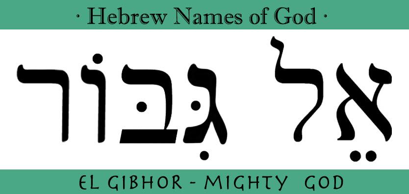 El Gibhor