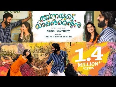 Annayude Valentine Malayalam Short Film