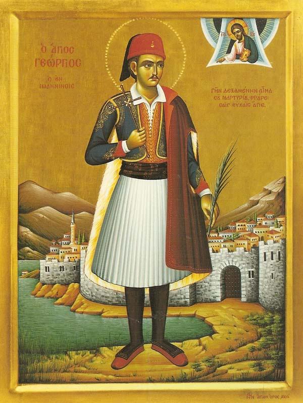 Αποτέλεσμα εικόνας για αγιοσ γεωργιοσ εξ ιωαννινων