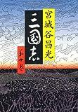三国志〈第10巻〉
