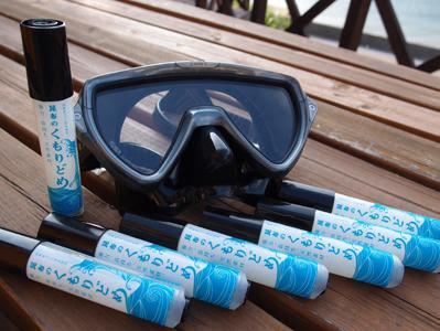 効果抜群マスク曇り止め 和歌山のダイビングを楽しむなら初心者