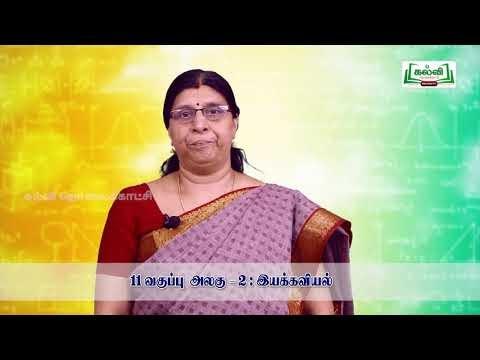 11th Physics இயக்கவியல் பாடம் 2 பகுதி 3 Kalvi  TV