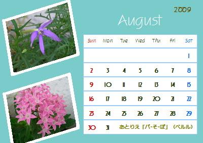 ブログ暦0908ラベルマイティ_400.JPG